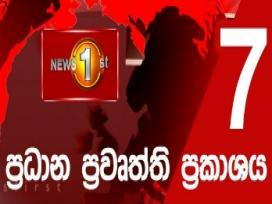Sirasa News 1st 7.00 PM 26-03-2019