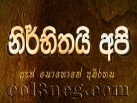 Nirbheethai Api Episode 39