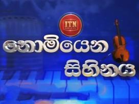 Nomiyena Sihinaya 13-12-2018