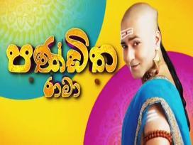 Panditha Rama (246) - 23-01-2020