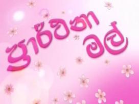 Prarthana Mal (20) - 17-06-2019