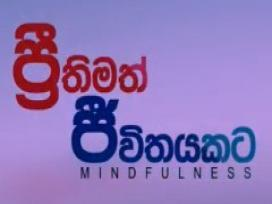 Preethimath Jeewithayakata 26-05-2020