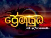 Premayudha (3) - 21-01-2017