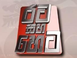 Rata Saha Heta 20-05-2020