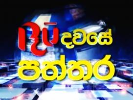 RU Dawase Paththara 29-10-2020