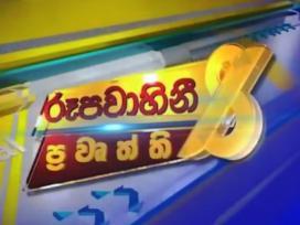 Rupavahini News 8.00 PM 27-01-2021