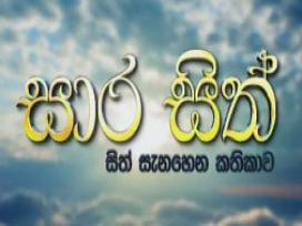 Saara Sith 14-11-2019