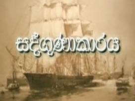 Sadgunakaraya Episode 42
