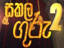 Sakala Guru 2 Episode 75