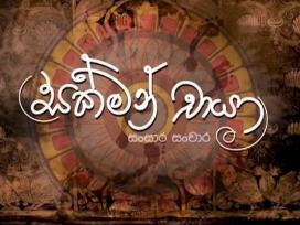 Sakman Chaya Episode 20
