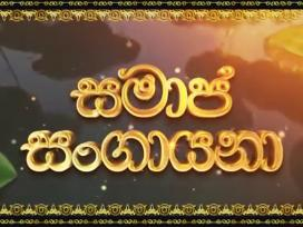 Samaja Sangayana 19-01-2019