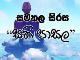 Samanala Sirasa 04-12-2019