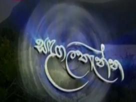 Sandagala Thanna (2) - 21-01-2020