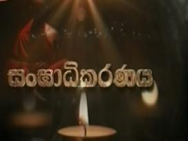 Sanghadhikaranaya 01-10-2020