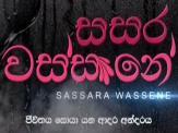 Sasara Wassane (20) - 13-01-2017