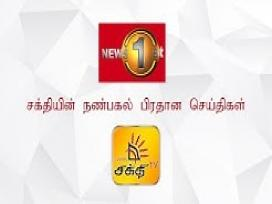 Shakthi Lunch Time News 13-01-2017