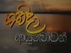 Shanida Ayubowan 18-01-2020