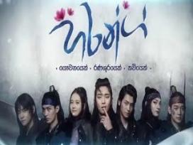 Sillawe Dhaiwaya Episode 48 Last Episode