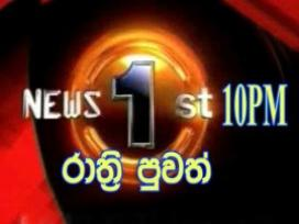 Sirasa News 1st 10.00 - 18-01-2019
