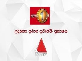 Sirasa Prime Time Sunrise 25-09-2018