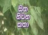 Sitha Niwana Katha 01-10-2020