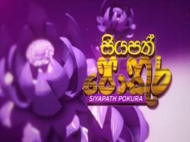 Siyapath Pokura 04-08-2020