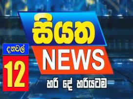 Siyatha News 12.00 PM 13-12-2019