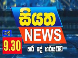 Siyatha News 9.30 PM 22-01-2020