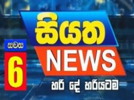 Siyatha News 6.00 - 20-09-2018