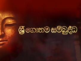 Sri Gauthama Sambuddha 17-11-2018