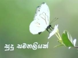 Sudu Samanaliyak Episode 25