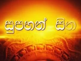 Supahan Sitha 08-02-2020