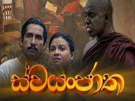 Swayanjatha 50