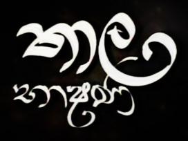 Thaala Bhashana 18-01-2020