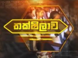 Thakshilawa - A/L Physics 19-10-2020
