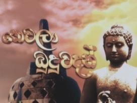 Thewala Budu Wadan 01-10-2020