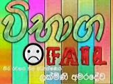Vibhaga Fail (20) - 23-09-2016