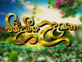 Vindaneeya Udesana 25-09-2020