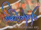 Vishwanthara - Amuththa