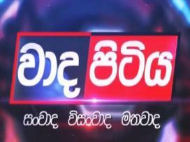 Wada Pitiya 11-08-2020
