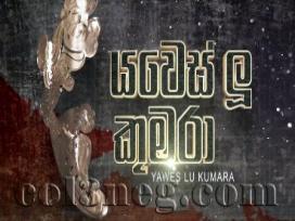 Yawes Lu Kumara Episode 6