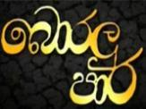 Boralu Paara -(01)-26-08-2012