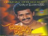 Chandana Liyana Archchi -  Liyathambara Mala
