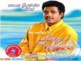 Suwada Asapuwa - Asanka Priyamantha Peiris