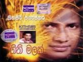 Gini Malak - Kithssiri Jayasekara