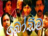 Bodima Sinhala Full Tele Drama
