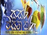 Sasara Wasana Thuru 24-05-2013