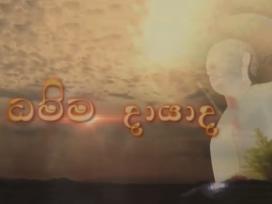 Dhamma Dayada 30-04-2018
