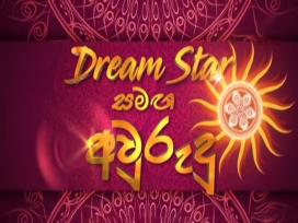 Dream Star Samaga Avurudu 13-04-2019