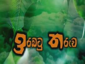 Irabatu Tharuwa 21-11-2019
